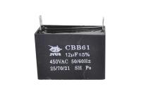 CBB61  12mkF 450v полипропиленовый конденсатор